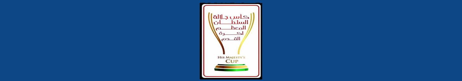كأس جلالة السلطان بارز